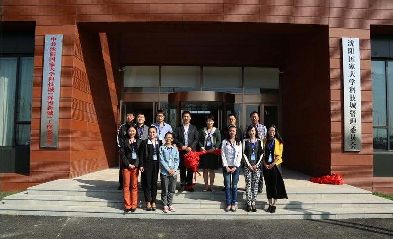 当前位置:主页 > 新闻中心 沈阳国家大学科技城管理委员会挂牌入驻